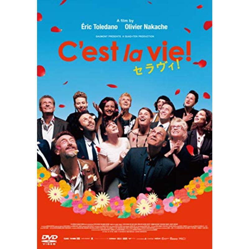 セラヴィ! [DVD]