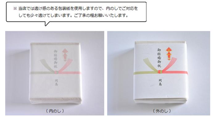 のしで迷うもう一つのポイントが、「内のし」と「外のし」。  「内のし」はのしをかけた上から包装紙で包装するのに対し、「外のし」は包装紙の上にのしをかける方法です。