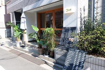 """「COFFEE NOVA(コフィノワ)」は、""""コーヒーの輪""""という意味をこめて名付けられた地元の方に人気のコーヒーショップ。コーヒー好きが講じてお店を開いたというオーナーの温かいお人柄が伝わってくるようなアットホームなお店です。"""