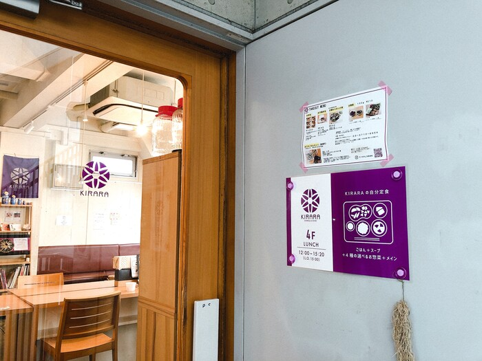 """東急東横線・東京メトロ・中目黒駅から路地に入って90mのビルの4階に。2008年、管理栄養士さんたちによる、健康に配慮したメニューが並ぶ定食屋さんです。特色は、肉or魚、野菜を中心とした8種のお惣菜から4種をチョイスする『自分定食』。店のもう一つの顔は「ケータリングKIRARA」。""""ロケ弁""""やパーティメニューのケータリングも行っています。"""