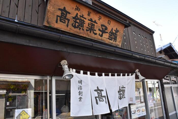 「高鉱菓子舗(たかこうかしほ)」は、そんな歴史ある大迫の町で100年以上も暖簾を掲げる菓子の老舗です。一つ一つ昔ながらに手作りされる菓子は、地元大迫の特産物を生かしたこだわりの味です。