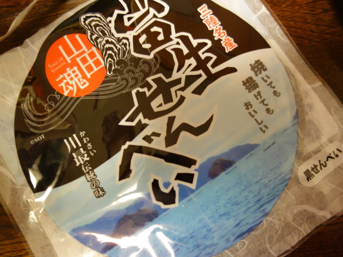 『山田生せんべい』は、ブランド名や商品名のような名前ですが、町名がそのまま付いた郷土に伝わる伝統菓子。元々は、江戸後期から伝わる保存食で、一般的な米菓の煎餅とは、形状も味わいも食感も大きく異なります。