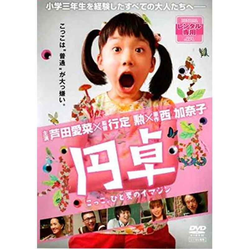 円卓 こっこ、ひと夏のイマジン [DVD]