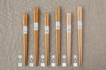 角がしっかりと取れていて、適度な太さのあるお箸です。木材そのものの質感を存分に味わえるように作られています。素材は桜と楢、楓の3種類です。