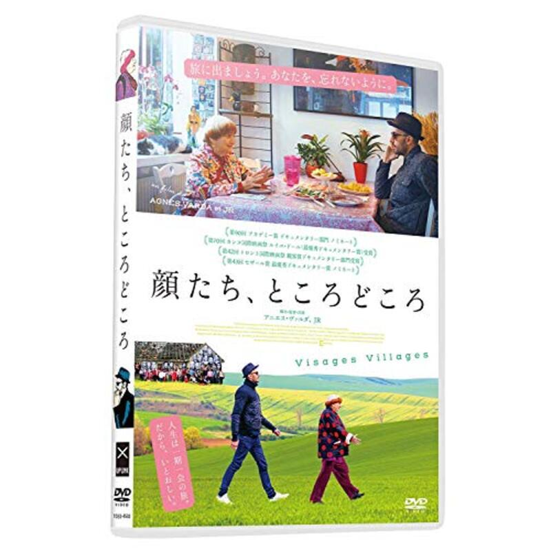 顔たち、ところどころ [DVD]