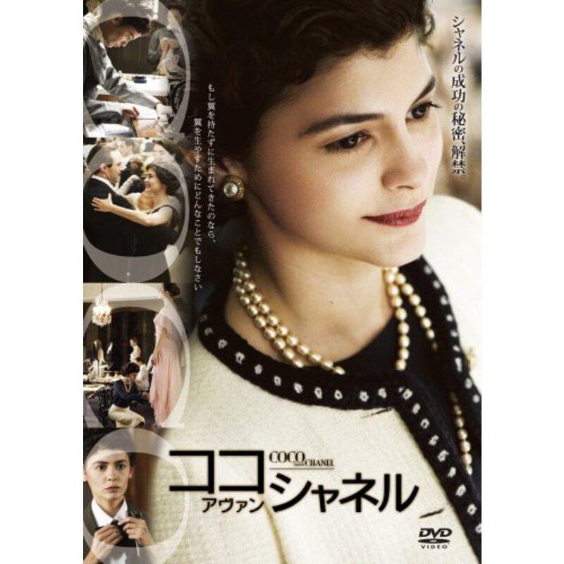ココ・アヴァン・シャネル 特別版 [DVD]