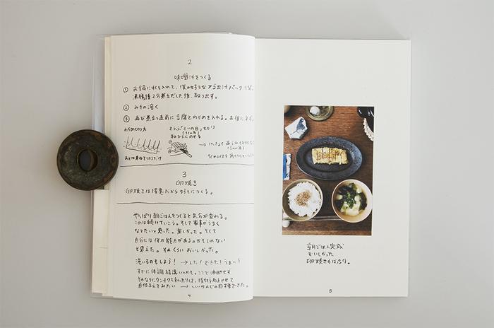 坂口さん自身がiPhoneで撮影した写真、そして手書きの文章とイラストで構成され、読んでいると坂口さんの心の声が伝わってきます。  お料理を作るという行為に没頭する事で、自らを治療し心を穏やかにしていく。料理の奥深さを再確認させてくれる一冊です。