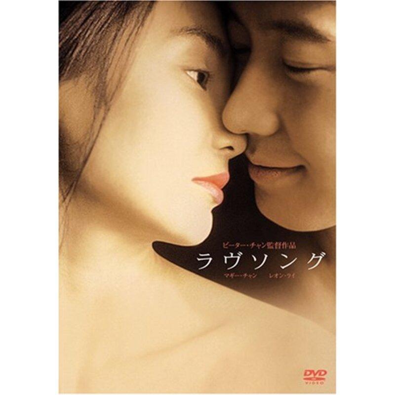 ラヴソング [DVD]