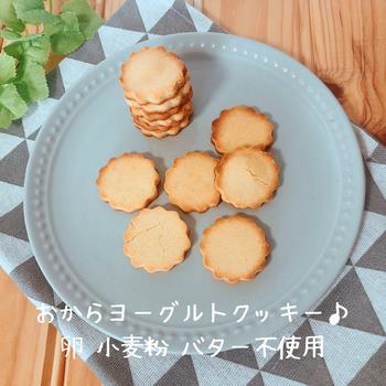 卵、小麦粉、バター不使用のおからヨーグルトクッキー。低糖質、グルテンフリーでダイエット中も安心して食べられます。小麦粉や卵アレルギーがある方にもおすすめですよ。