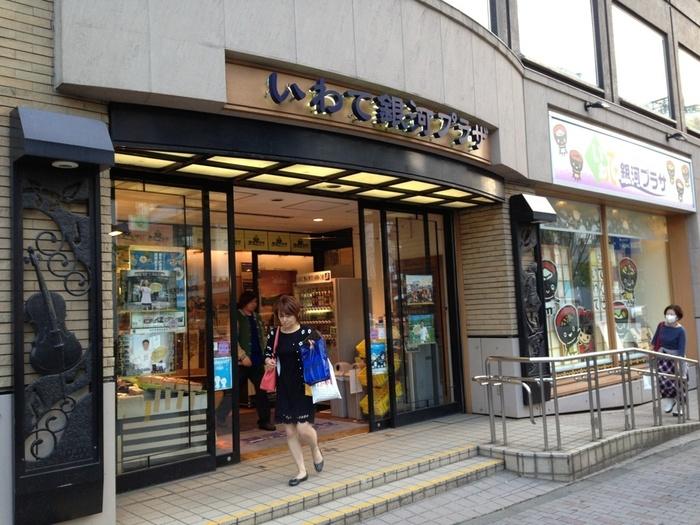 ★以下では、記事で紹介した青森・岩手・秋田3県、市町村の観光サイトと、都内のアンテナショップのサイトを、記事で紹介した順に、県別に案内しています。次回の旅の計画に参考にして下さい。  【生鮮食品から加工品まで、多種多様な県産の商品が並ぶ東京・東銀座駅すぐの「いわて銀河プラザ」店内】