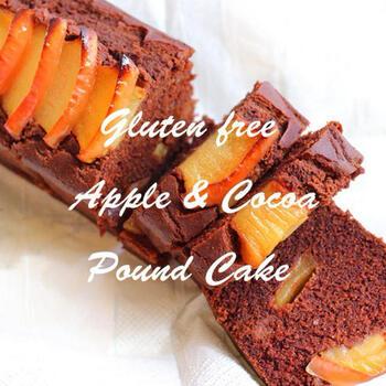 米粉やそば粉をベースにした、アップル&ココアパウンドケーキ。グルテンフリーで動物性のものを使わないマクロビ・スイーツです。さっぱり軽く、ヘルシー志向の方におすすめ。