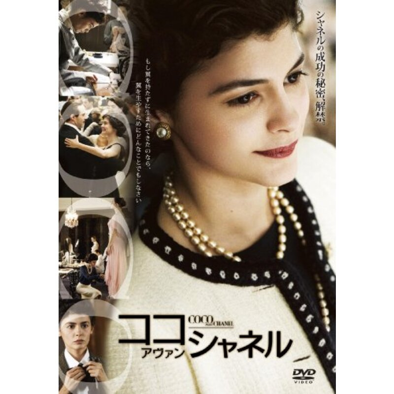 ココ・アヴァン・シャネル特別版 [DVD]