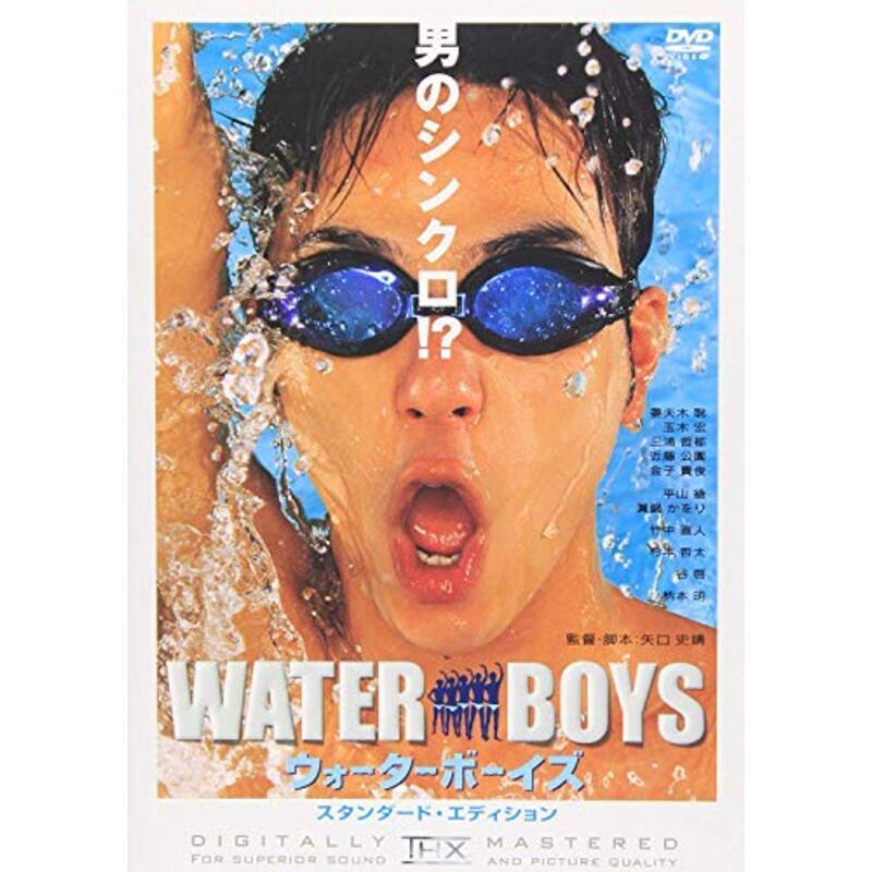 ウォーターボーイズ スタンダード・エディション [DVD]