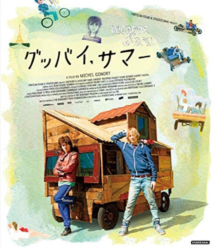 グッバイ、サマー スペシャル・プライス [Blu-ray]