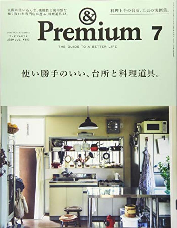 &Premium(アンド プレミアム) 2020年 07 月号 [使い勝手のいい、台所と料理道具。]