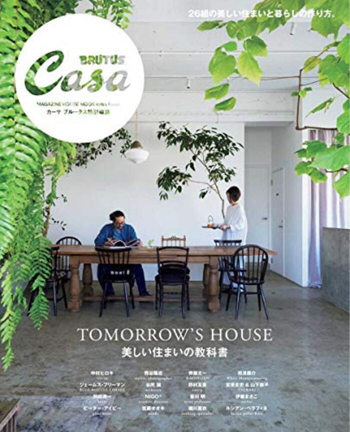 Casa BRUTUS特別編集 美しい住まいの教科書 (マガジンハウスムック CASA BRUTUS)