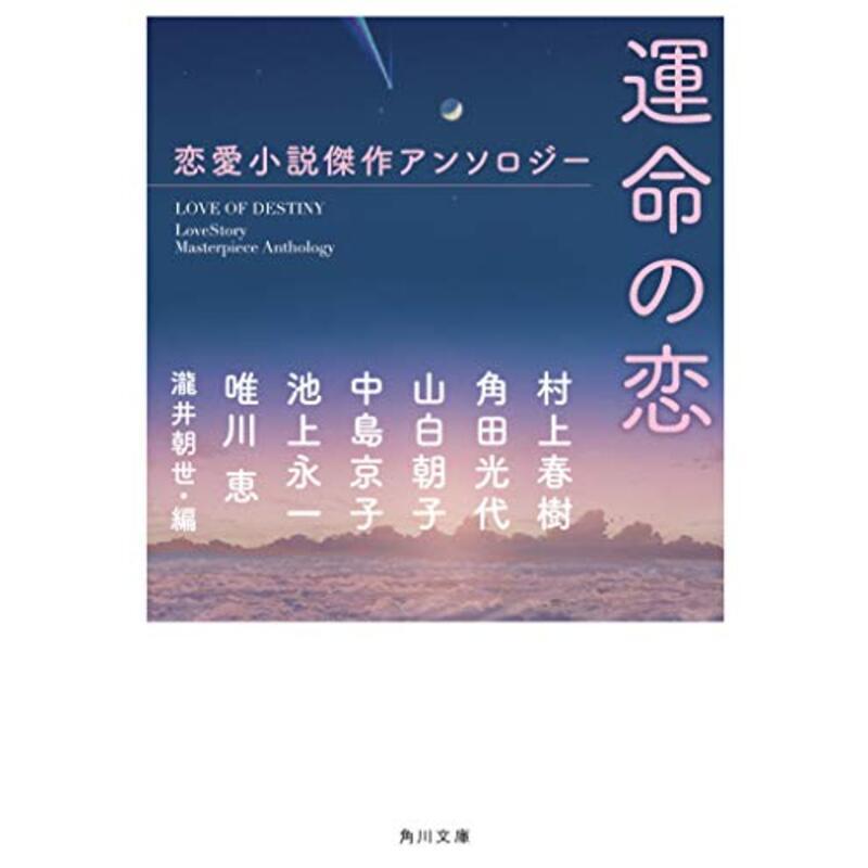 運命の恋 恋愛小説傑作アンソロジー (角川文庫)