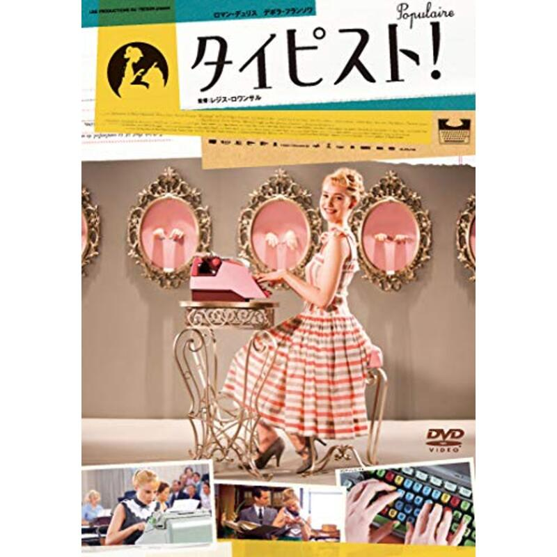 タイピスト! [DVD]