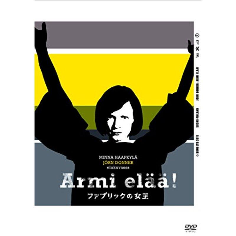 ファブリックの女王 Armi elaa! [DVD]