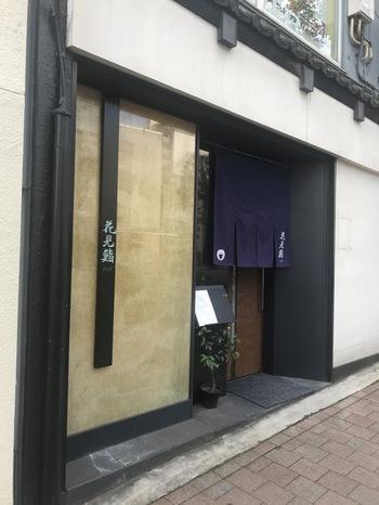 1931年創業の老舗寿司店「花見鮨」。高級感のある佇まいで一見すると敷居が高そうですが、お手頃価格でいただけるランチが評判なんですよ。駅からすぐの場所にあるので、立ち寄ってみてはいかがでしょうか?