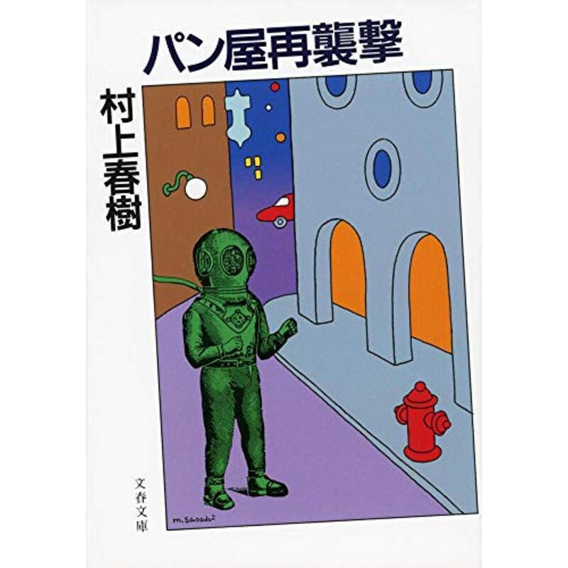 新装版 パン屋再襲撃 (文春文庫)