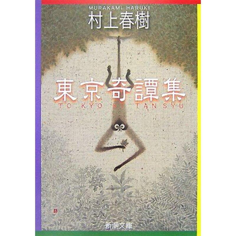 東京奇譚集 (新潮文庫)