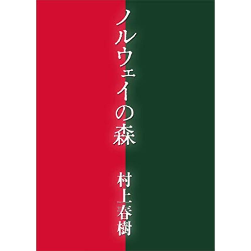 ノルウェイの森 (講談社文庫)