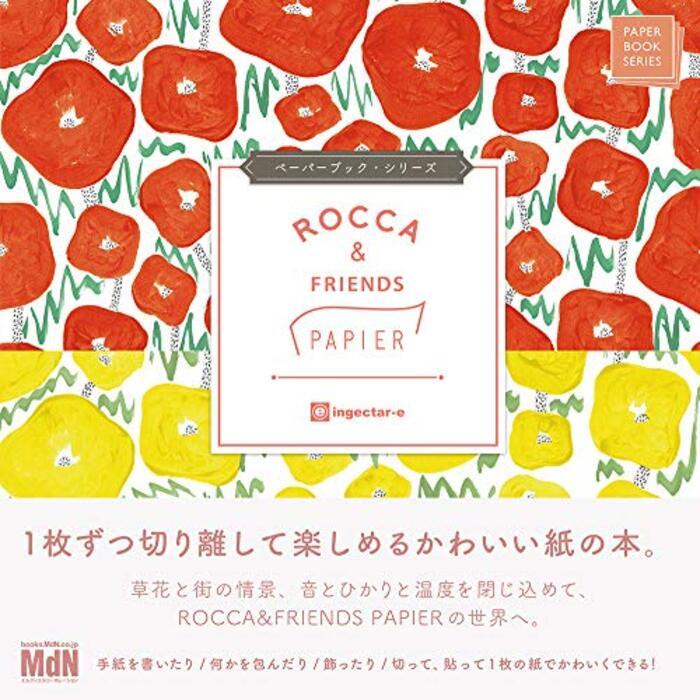 ペーパーブック・シリーズ ROCCA&FRIENDS PAPIER