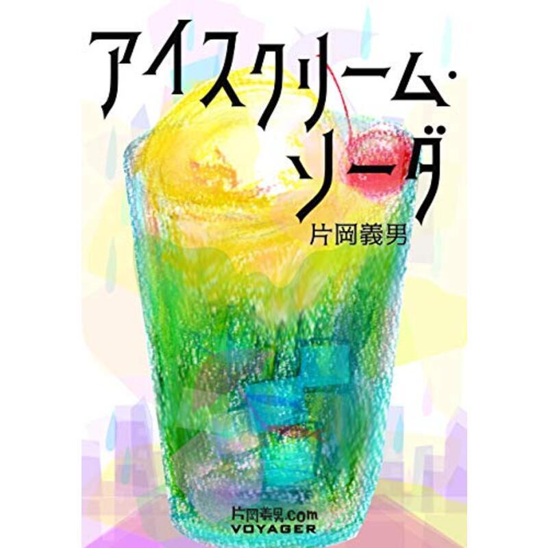 アイスクリーム・ソーダ
