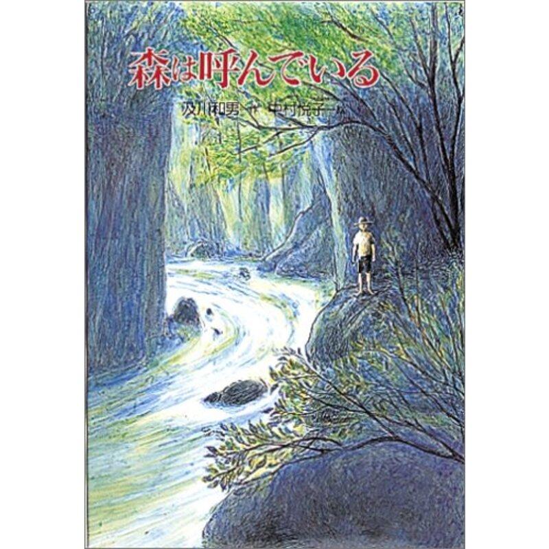 森は呼んでいる (新創作児童文学)