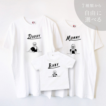 プレゼント用なら親子みんなでお揃いのTシャツも素敵な贈り物になりますね。こちらは、7種類の絵柄から選べるTシャツとなっており、家族みんなでお揃いTシャツが楽しめます!家族写真などを撮るときにもとてもおすすめですよ♪