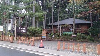 箱根外輪山の麓に広がるファミリー向けのキャンプ場。木立の中や清流沿いにテントサイトがあり、主なキャンプ道具をレンタルできるプランもあります。道具を全て揃える前に練習として泊まるのもいいですね。
