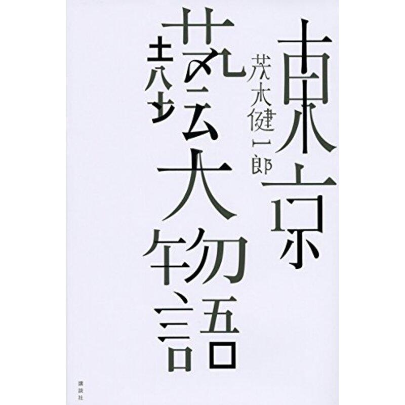 東京藝大物語