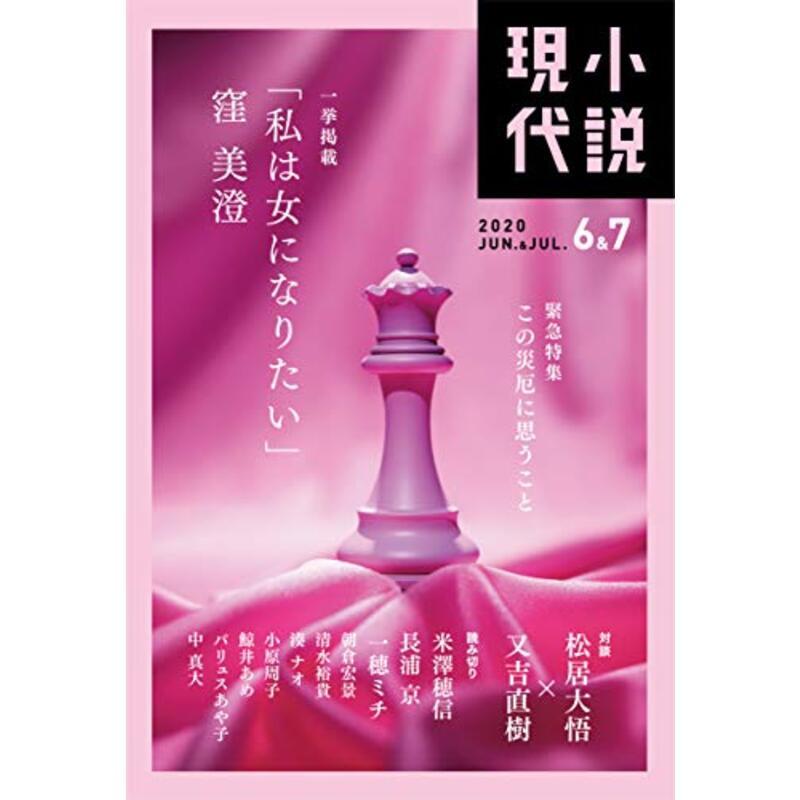 小説現代 2020年 06・07月 合併号 [雑誌]