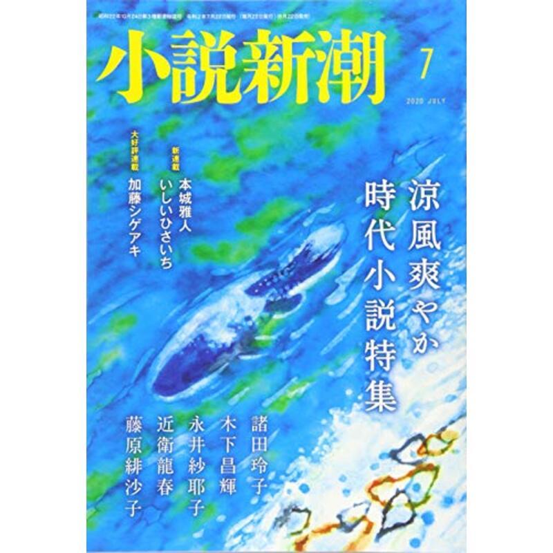 小説新潮 2020年 07 月号 [雑誌]