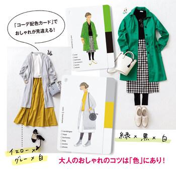 コーデの配色やポイントについて丁寧に解説したテキストで学んでいきます。イラストレーターの堀川 波さんの可愛いイラストも見どころ。6ヵ月でコーディネートの幅がぐんと広がり、今の自分に合ったファッションを楽しめるようになりますよ。