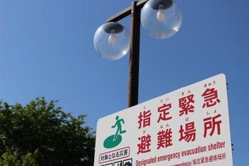 行先は、できれば実際に避難する可能性がある近所の公園などが◎。より現実的な気づきを得られます。