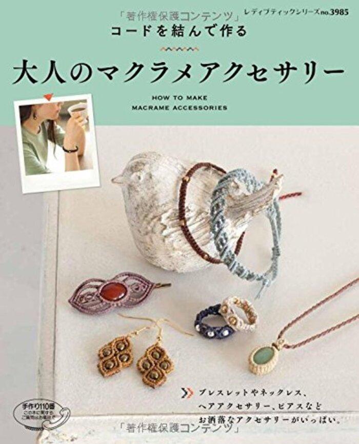 大人のマクラメアクセサリー (レディブティックシリーズno.3985)
