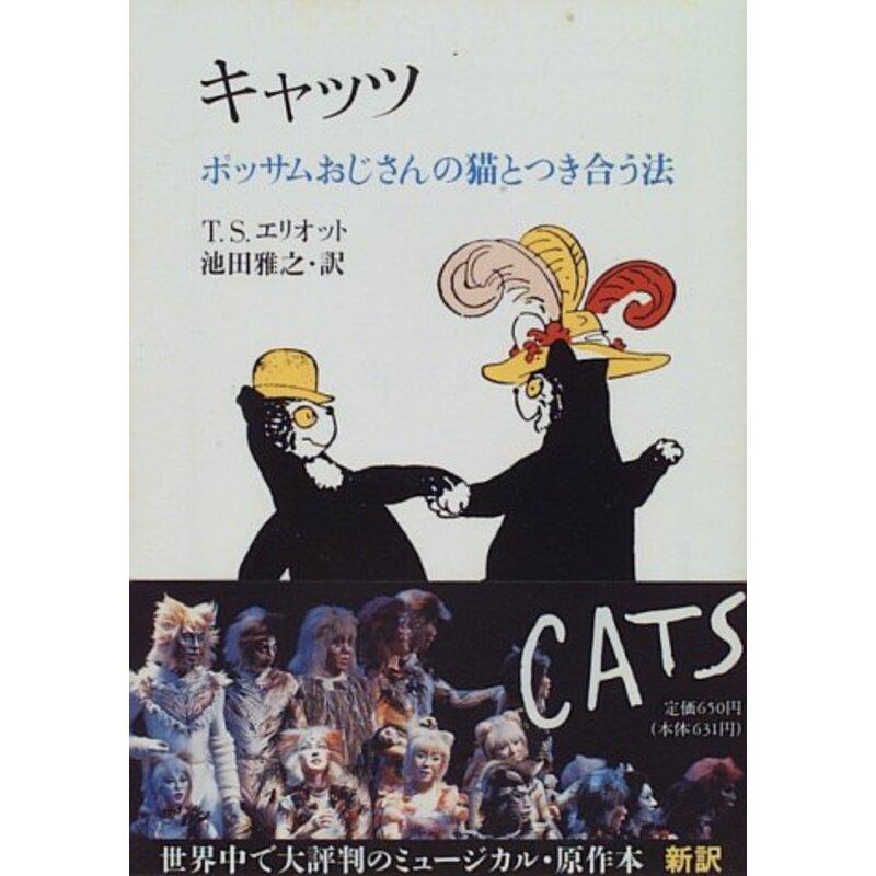 キャッツ (ちくま文庫)