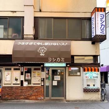 浅草で洋食ランチと言えば、「ヨシカミ 浅草店」も外せません。お店があるのは、浅草駅から徒歩約5分の静かな路地裏。軒先や看板に書かれた「うますぎて申訳ないス!」という文字にお店の自信を感じます。