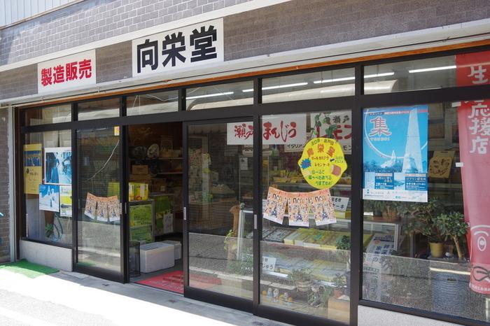 広島の名産・レモンを使ったお土産を探している方は「向栄堂(こうえいどう)」がおすすめです。レモンケーキ発祥のお店と言われているので、ぜひ足を運んでみてはいかがでしょうか?