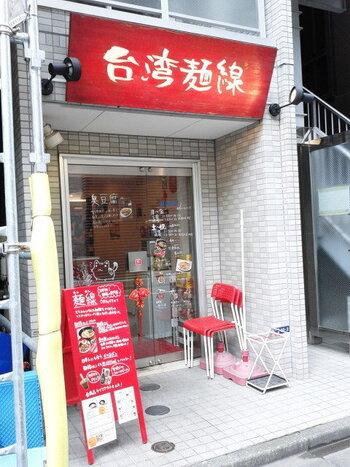 御成門駅から徒歩5分。赤い看板がかわいい「台湾麺線」は国内でも珍しい麺線の専門店。麺線とは、そうめんのような細麺をとろみのあるかつお出汁のスープで煮た料理のこと。店内にはカウンター席もあるのでおひとりさまランチにもピッタリですよ。