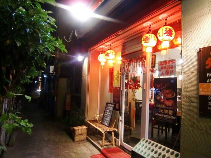 池ノ上駅からすぐの線路脇に店を構える「光春」は素材や調理法にこだわった台湾料理店。群馬県甘楽郡で作っている契約野菜を中心とした新鮮な野菜を使い、100%手作りにこだわった本場の料理を堪能することができます。「どれを食べても美味しい!」と惚れ込む常連さんが多い人気店です。