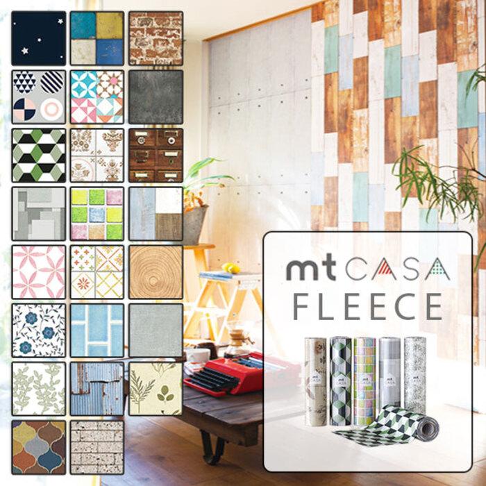 マスキングテープ 幅広 mt CASA FLEECE 巾23cm×5m リメイクシート 木目 白 タイル レンガ 北欧 かわいい キッチン