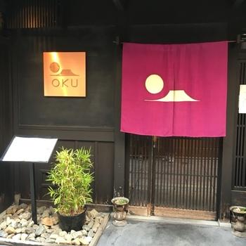 和バルとして人気だった「OKU」が、2020年6月にリニューアルオープン。京料理を発酵食の形で楽しめるようになりました。