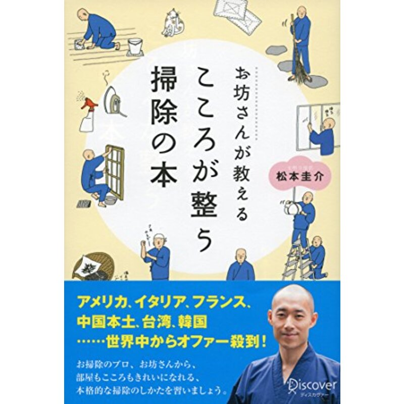 お坊さんが教えるこころが整う掃除の本 (お坊さんに学ぶシリーズ)