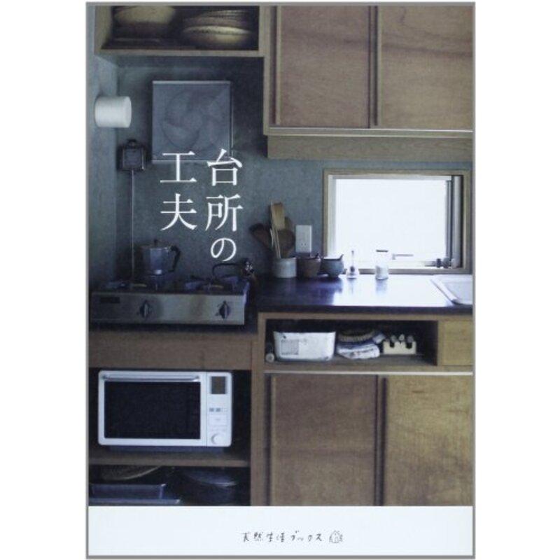台所の工夫 (天然生活ブックス)