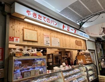 知る人ぞ知る、神戸の名物「トミーズ」のあん食!神戸に4店舗を構える名店です。コンパクトなお店には、気になるあん食がぎっしり並んでいます。