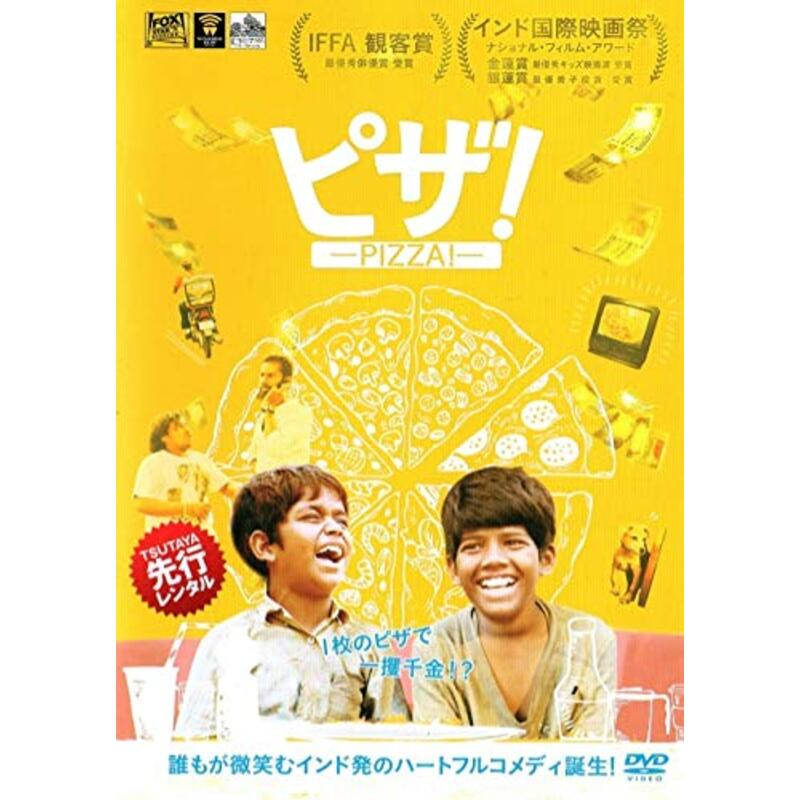 ピザ! PIZZA! [DVD]