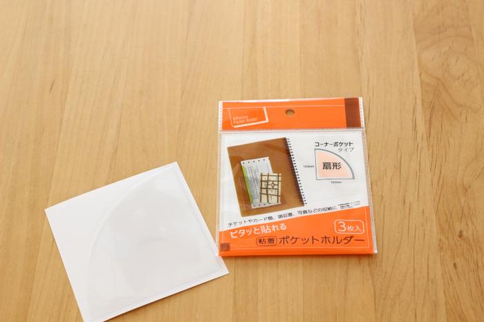 ポケットホルダーとは、ノートやファイルの表紙裏に貼って、中にチケットの半券や切手など、収納しにくい小さなアイテムを入れるためのホルダーのこと。 表紙の角に貼って、出し入れしやすいよう扇形になっています。